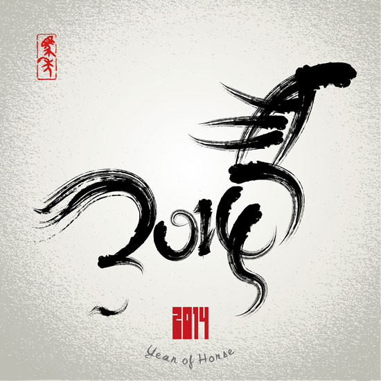 year of the horse 马年