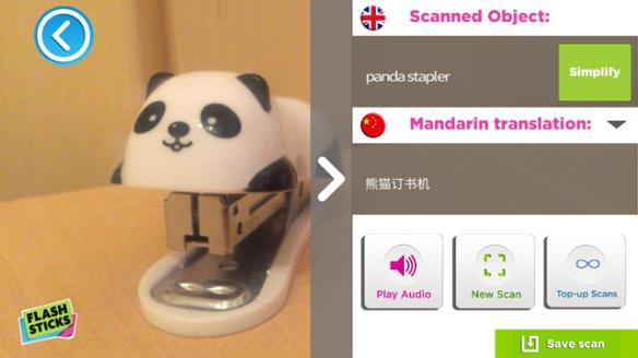 Object scan stapler 2